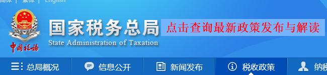 国家税务总局.png