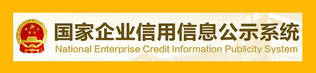 全国企业信用查询系统.png